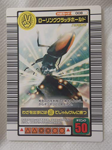 ムシキング 甲虫王者ムシキング  わざカード ローリングクラッチホールド 008 Nの商品画像