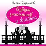 Azbuka znakomstv i flirta: [Encyclopedia of Dating and Flirting] | Mihail Glushenkov