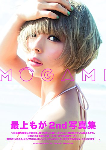 最上もが MOGAMI 大きい表紙画像