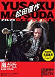 松田優作DVDマガジン(33) 2016年 8/30 号