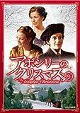 [DVD]アボンリーのクリスマス