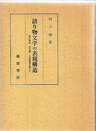 語り物文学の表現構造―軍記物語...