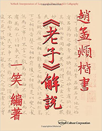 Interpretation of Lao-zi with Zhao Mengfu's Calligraphy