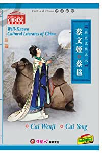 Well-known Cultural Literates of China: Cai Wenji Cai Yong
