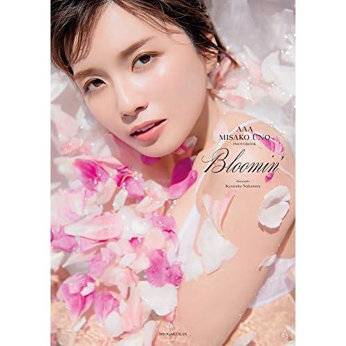 MISAKO UNO PHOTOBOOK Bloomin' 表紙画像