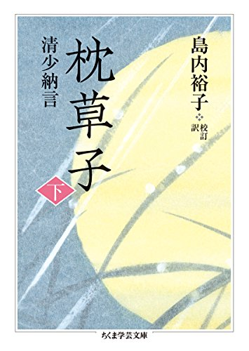 枕草子 下 (ちくま学芸文庫)