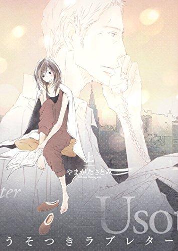 うそつきラブレター (上) (バーズコミックス スピカコレクション)