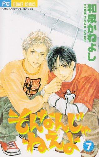 そんなんじゃねえよ (7) (Betsucomiフラワーコミックス)