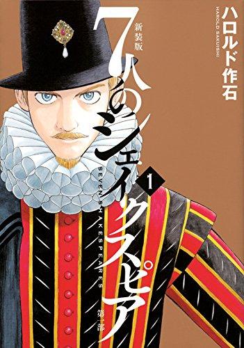 新装版7人のシェイクスピア第一部(1) (KCデラックス ヤングマガジン)