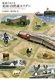 鉄道でめぐる 英国・自然派ホリデー