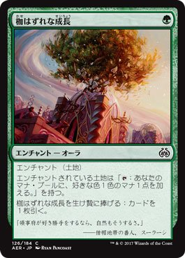 Magic: the Gathering / Unbridled Growth(126) - Aether Revolt / A Japanese Single individual Card