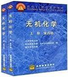 高教版 无机化学 第四版 上下册 北师大华中师大南京师大编