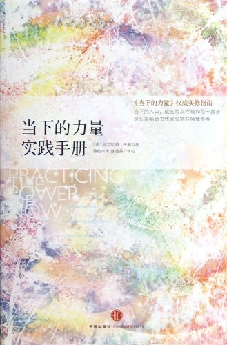 Power eckhart pdf now tolle of practicing the