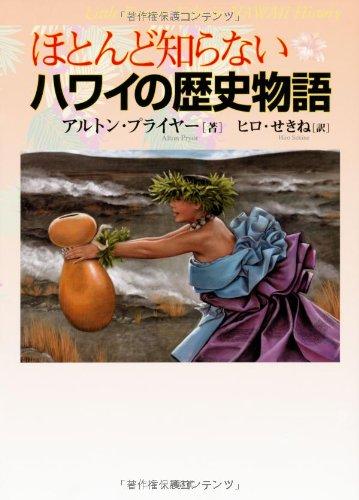 Hotondo shiranai hawai no rekishi monogatari. ebook