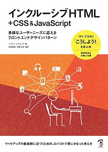 インクルーシブHTML+CSS & JavaScript: 多様なユーザーニーズに応えるフロントエンドデザインパターン