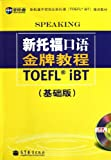 New TOEFL Speaking - basic - with MP3 (Chinese Edition)