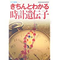 Clock gene to understand properly (AIST Books) (2008) ISBN: 4891731214 [Japanese Import]