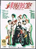 IQ Dudettes DVD Format / Cantonese and Mandarin Audio with English and Chinese Subtitles by Kristy Yang,Mark Lui Frankie Chan
