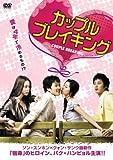 [DVD]カップルブレイキング