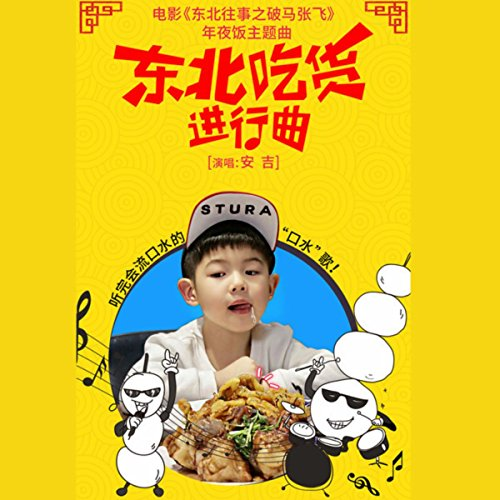 Northeast Chowhound March (Movie Northeast Past Pomazhangfei The Dinner on New Year's Eve Theme Song) -