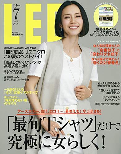 LEE 2019年7月号