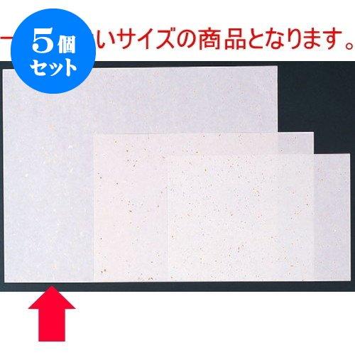 5個セット 和紙マット 金銀大礼紙白(100枚単位)(大) [50 x 39cm] 紙 (7-158-3) 料亭 旅館 和食器 飲食店 業務用   B01LWV3K8L