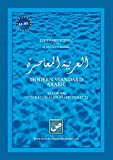 img - for Modern Standard Arabic Textbook Integrating Masin Arabic Dialects book / textbook / text book