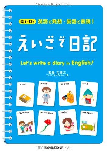 Download えいごで日記―英語で発想・英語で表現! ebook