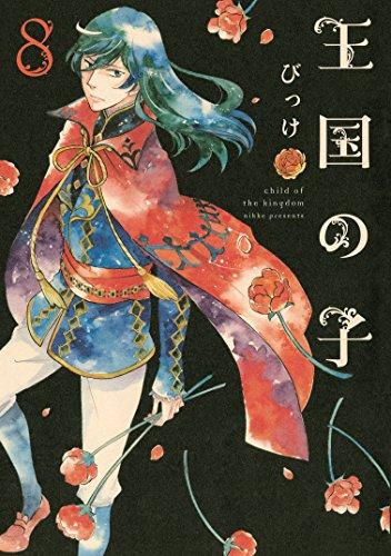 王国の子(8) (ITANコミックス)