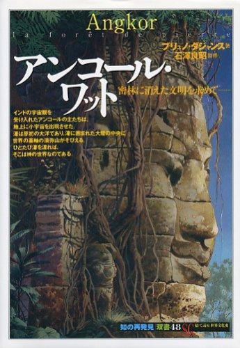 アンコール・ワット:密林に消えた文明を求めて (「知の再発見」双書)