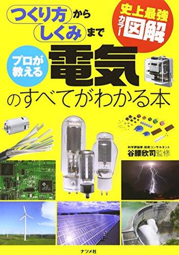 史上最強カラー図解 プロが教える電気のすべてがわかる本