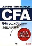 CFA受験マニュアル