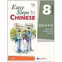 轻松学中文:第8册(英文版)(附MP3光盘1张)