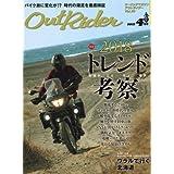 Out Rider 2018年4月号 小さい表紙画像