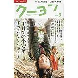 月刊クーヨン 2018年3月号 小さい表紙画像