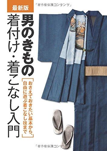 Otoko no kimono kitsuke kikonashi nyumon : Saishinban : Osaete okitai kihon kara jiyu ni asobu kikonashiwaza made. PDF