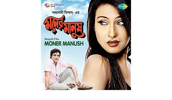 Moner Manush Book