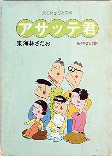 アサッテ君〈妄想すの巻〉 (1978...