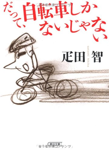 I mean, there is only not a bicycle (Asahi Bunko) (2013) ISBN: 4022617616 [Japanese Import] ebook