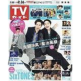 週刊TVガイド 2021年 2/26号