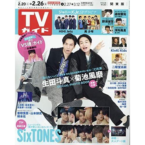 週刊TVガイド 2021年 2/26号 表紙画像