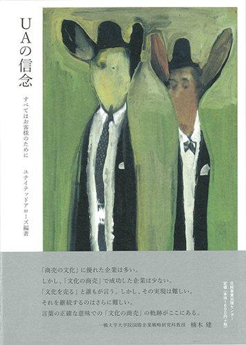 Yūē no shinnen : subete wa okyakusama no tame ni pdf