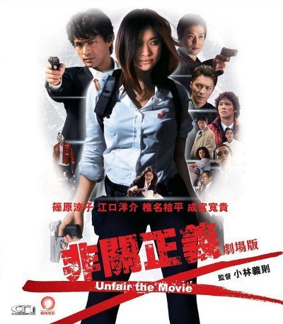 Unfair The Movie (Region 3 / Non USA Region) (English Subtitled) Japanese movie