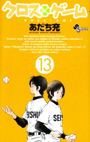 クロスゲーム 13 (少年サンデーコミックス)
