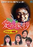 [DVD]愛の挨拶 バリューBOX [DVD]