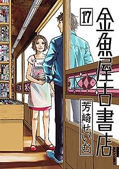金魚屋古書店の最新刊