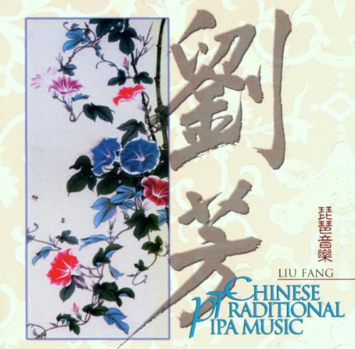 2000 Authentic Collection - Chinese Traditional Pipa Music