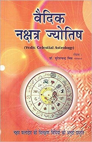 Vedic Celestial Astrology (Hindi)