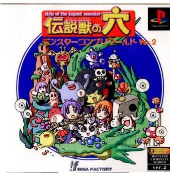 伝説獣の穴 モンスターコンプリワールド2