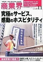 商業界 2010年 11月号 [雑誌]